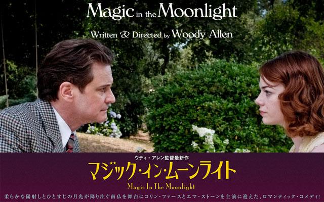 【マジック・イン・ムーンライト】 若い女に乗り換えた男の話Σ(゚Д゚)