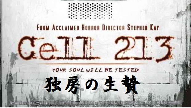 【独房の生贄 悪霊が棲む213号室】 天国か?地獄か?あなたは試される!