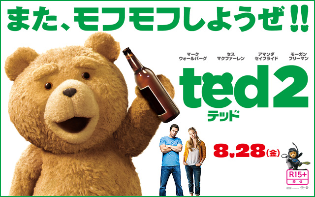 【テッド2】 テッド3もあり?最高に下品なコメディ映画