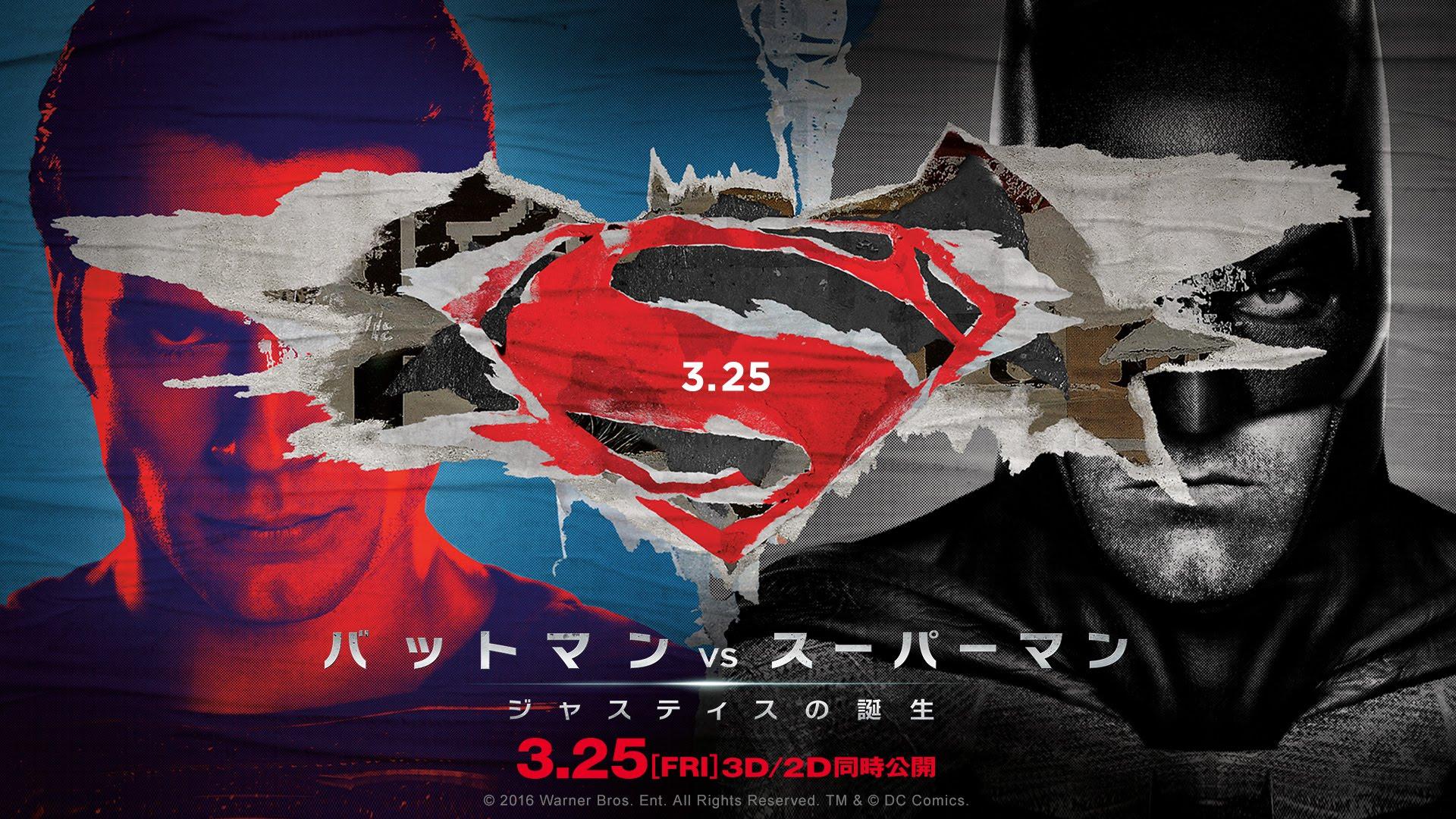 【バットマン vs スーパーマン ジャスティスの誕生】 どちらが正義なのか?