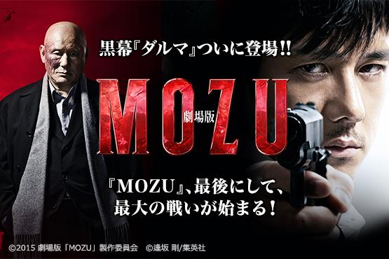【MOZU】劇場版:ダルマついに登場ってポスターでネタバレかよ(゚д゚)!