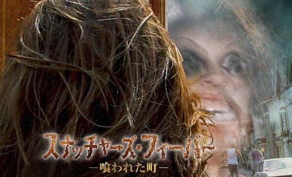 「スナッチャーズ・フィーバー 喰われた町」映画マニア必見の衝撃のシーンが凄すぎる!