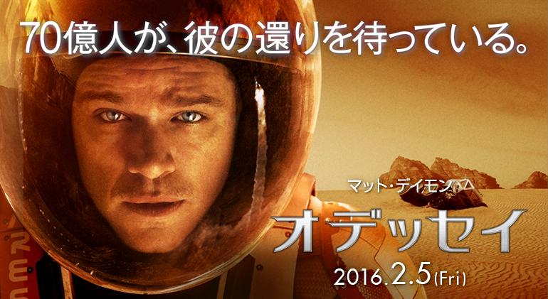 オデッセイ:マット・デイモンの火星映画は想像以上に観るべき映画!