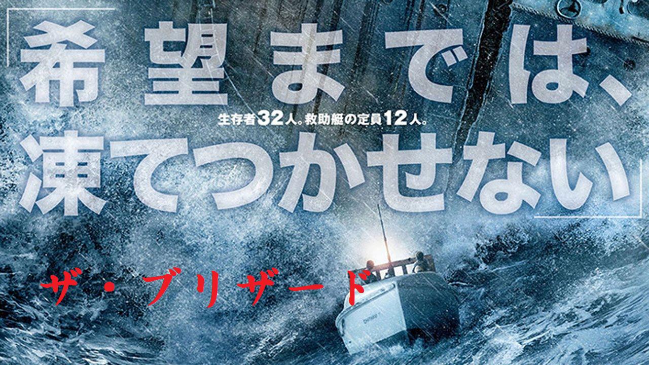 【ザ・ブリザード】マジっすか!驚異の実話映画(;゚Д゚)