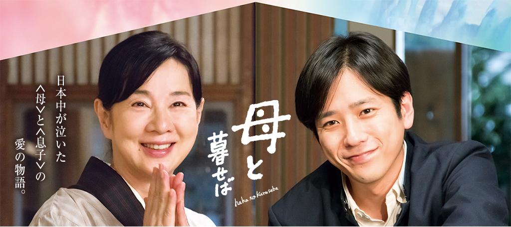 【母と暮せば】吉永小百合は悪魔なのか・・共演者は食われていくホラー映画