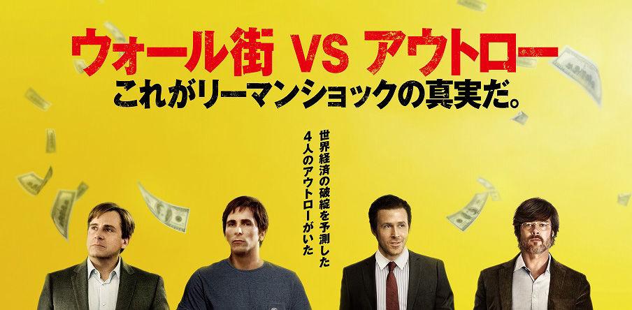 【マネー·ショート 華麗なる大逆転】株主必見!リーマンショックとは?を映画で解説!