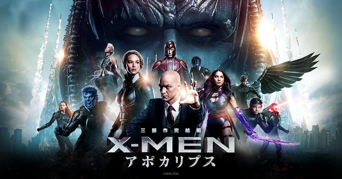 【X-MEN アポカリプス】遂に完結?青いオッサンが地球を滅ぼすΣ(゚Д゚)