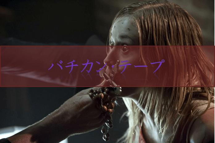 【バチカン・テープ】悪魔祓いに関する秘密文書を映画で公開!