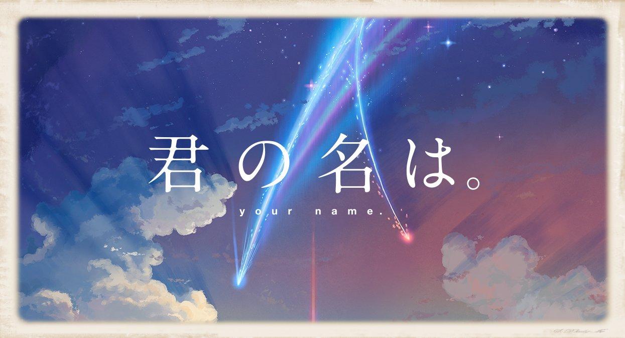【君の名は。】超感動!邦画最高アニメをあなたは観たか?