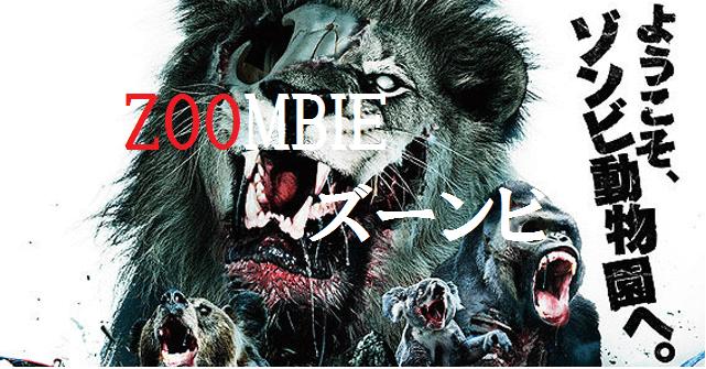 【ZOOMBIE ズーンビ】あの動物がゾンビにΣ(゚Д゚) アサイラム社が放つパニックホラ-!