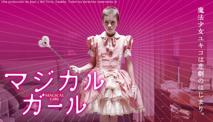 【ネタバレ】マジカル・ガール:映画マニア必見の怪作!?