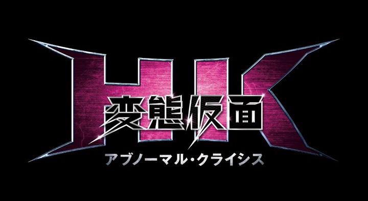 【HK 変態仮面 アブノーマル・クライシス】鈴木亮平のケツ筋が素晴らしすぎる!