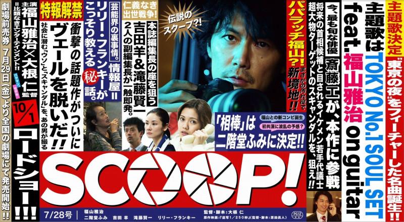 【SCOOP!】衝撃のラストシーンに度肝を抜かれるΣ(゚д゚lll)