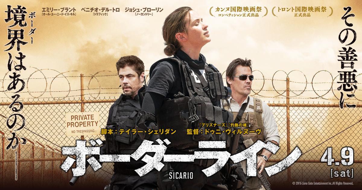 「ボーダーライン」メキシコがマジで怖くなる映画