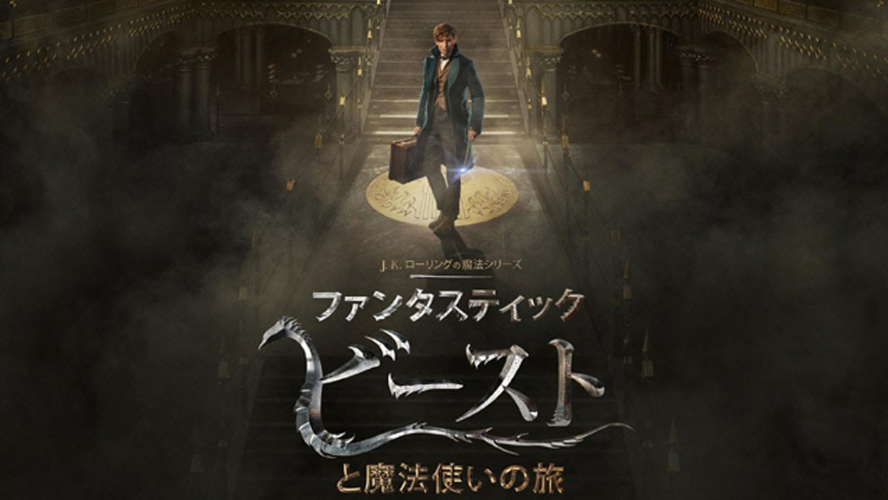 【ファンタスティック・ビーストと魔法使いの旅】新シリーズ開始!まさかのあの人が出演!