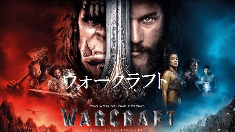 【ウォークラフト】史上最大に強いオークが物凄いΣ(゚Д゚)
