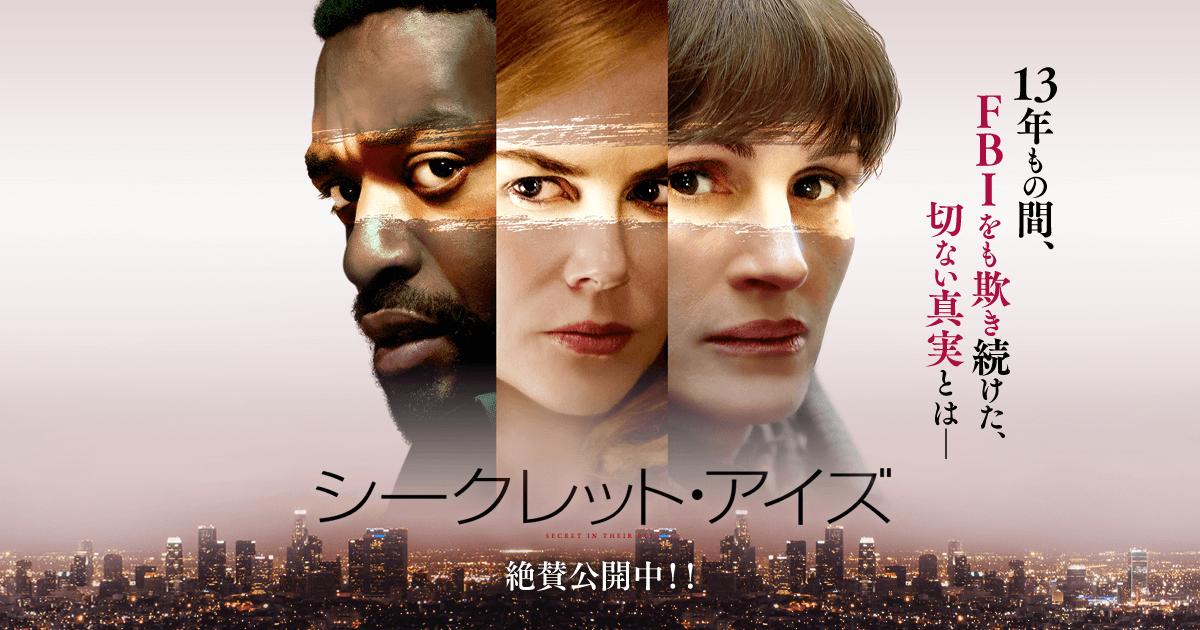 【シークレット・アイズ】ジュリア・ロバーツが老けた!夢の共演作!