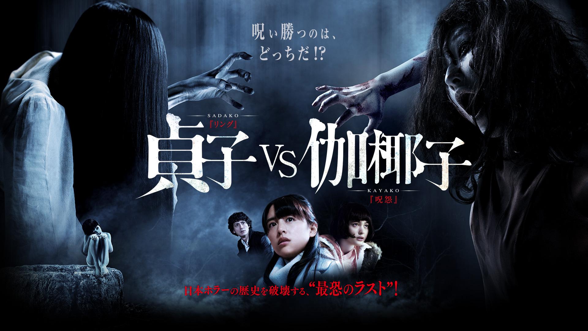 【貞子vs伽椰子】なんだこれΣ(゚Д゚) 怖くないけど面白い!?