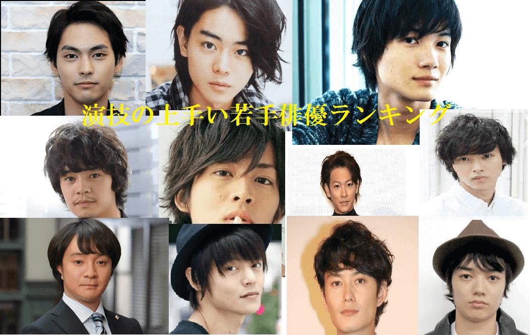 演技の上手い若手俳優ランキング!トップ10を公開(^▽^)