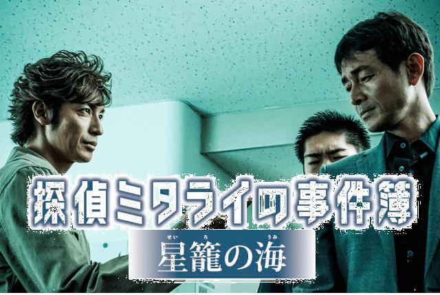 【探偵ミタライの事件簿 星籠(せいろ)の海】