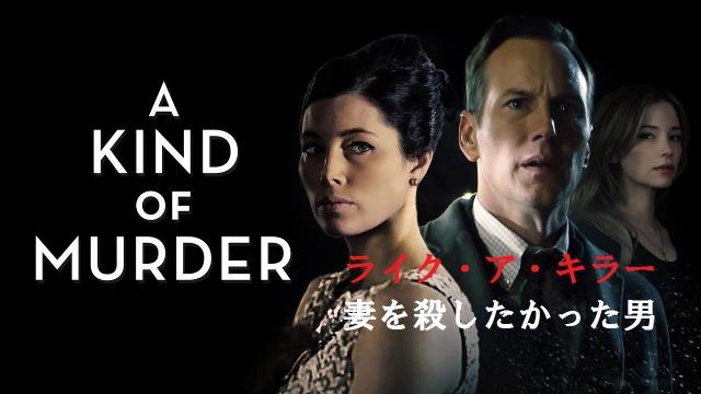 【ライク・ア・キラー 妻を殺したかった男】夫婦仲が悪い人は観るべき映画