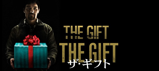 ザ・ギフト【ネタバレ】ラストが怖すぎて震える映画