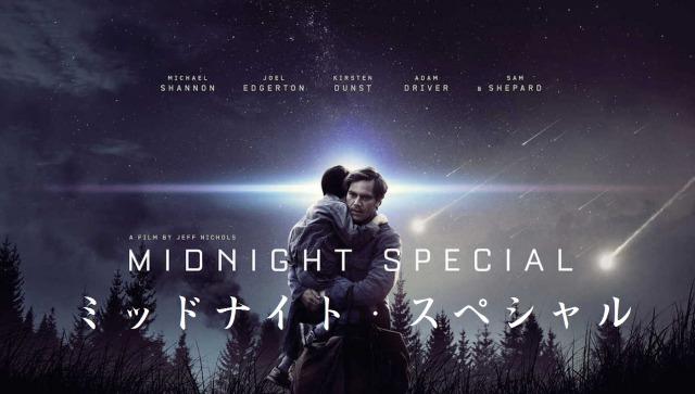 【ミッドナイト・スペシャル】光る眼が何かを見せる!TSUTAYA先行レンタルの秀作!