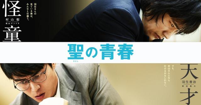 【聖の青春】天才棋士・村山聖を松山ケンイチが演じきった実話映画!
