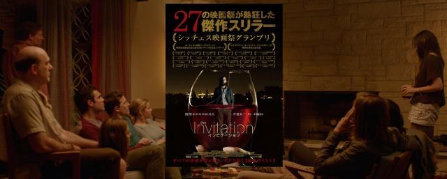 【インビテーション】ラストに必ず驚く!マニア向け映画!!