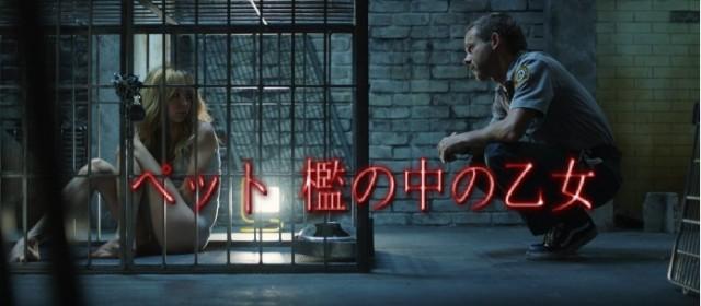 【ペット 檻の中の乙女】好きだから檻にいれたくなる変態男・・だが閉じ込めた女もヤバかった!
