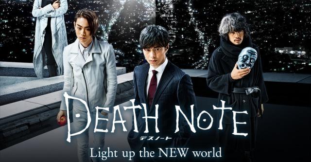 【デスノート Light up the NEW world】原作ファンはブチ切れ!東出昌大に似合うのはサイコパス!!