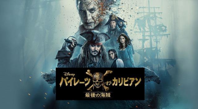 【パイレーツ・オブ・カリビアン 最後の海賊】騙されたと思って映画館で観たら面白い?