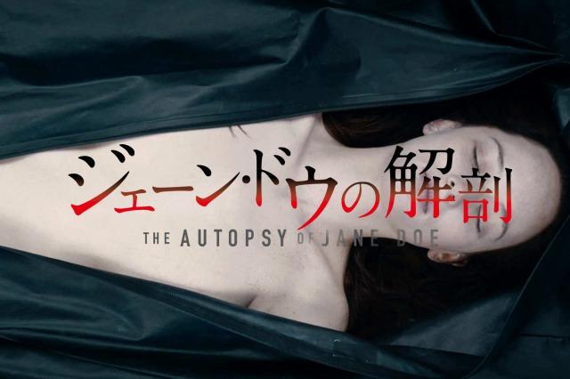【ジェーン・ドウの解剖】映画マニアも満足?衝撃の解剖シーン!?